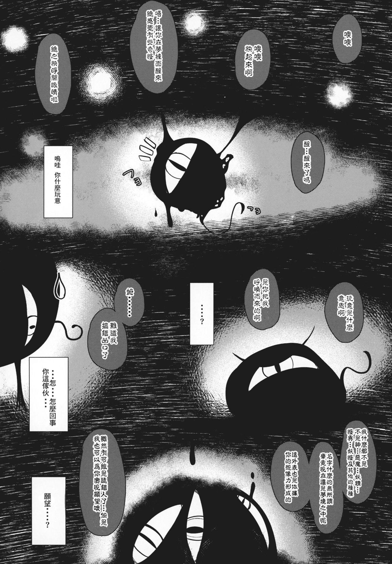 (COMITIA127) [Manpuchi (Nekodel)] Uro -Makuai- Kanwa [Chinese] [零食汉化组] 3