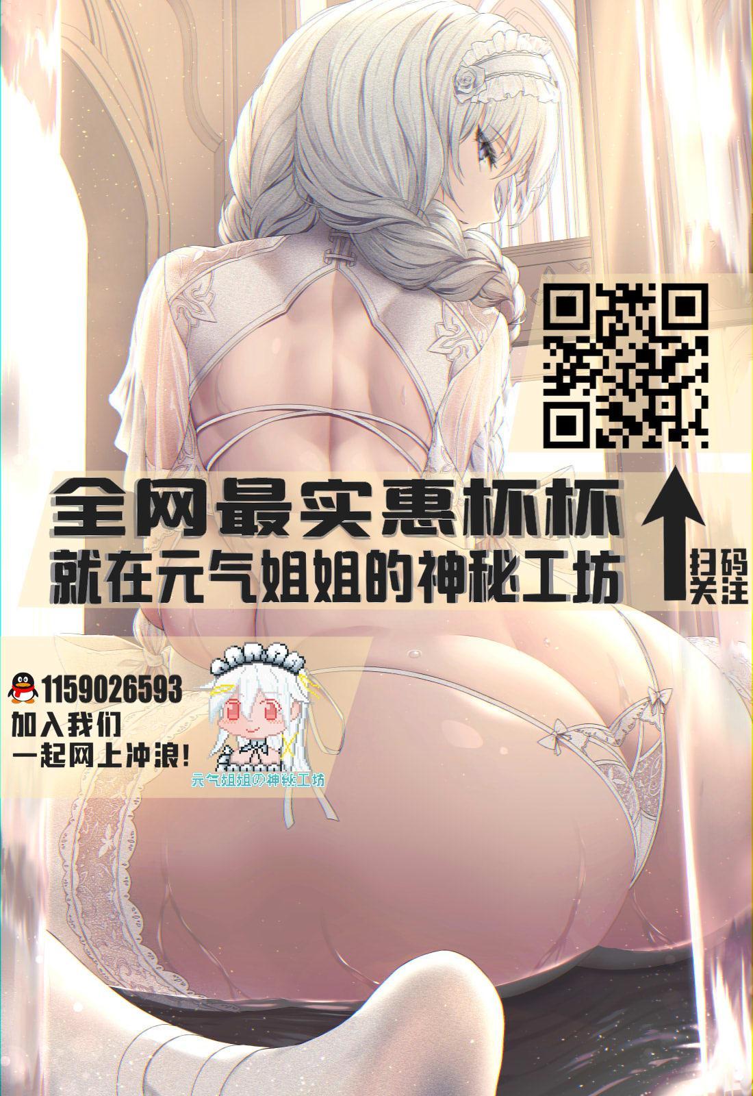 (COMITIA127) [Manpuchi (Nekodel)] Uro -Makuai- Kanwa [Chinese] [零食汉化组] 42