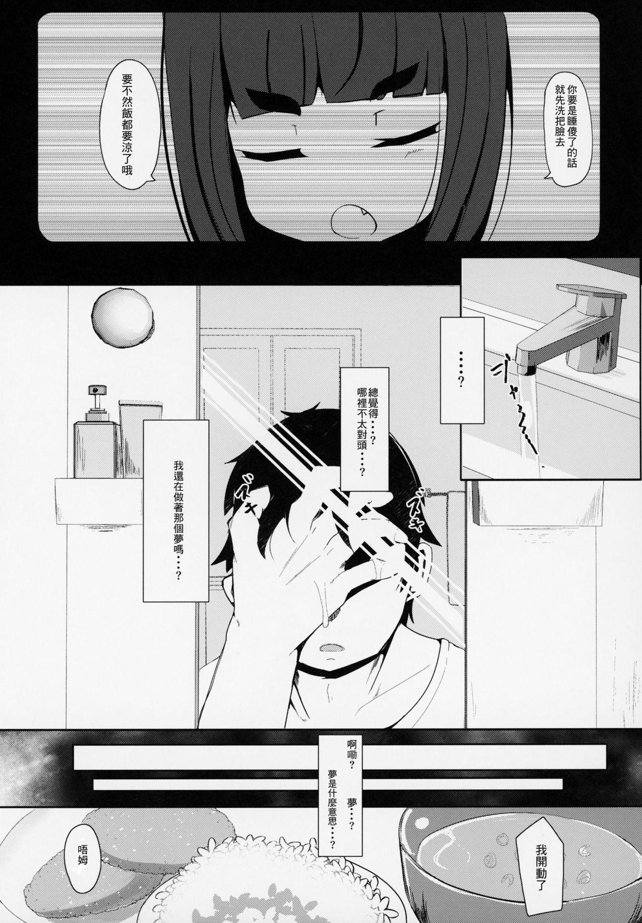 (COMITIA127) [Manpuchi (Nekodel)] Uro -Makuai- Kanwa [Chinese] [零食汉化组] 8