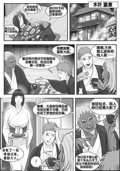 Affair Hidden in the Leaves(Naruto Boruto) 1