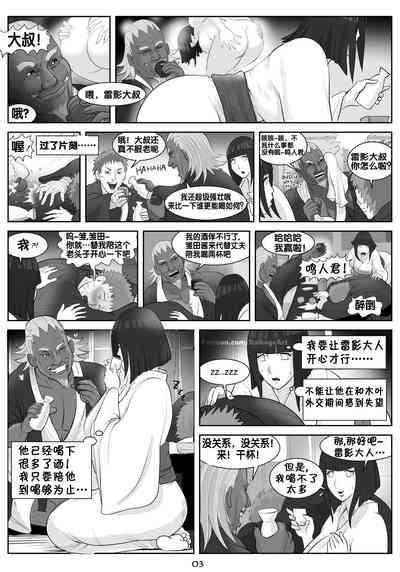 Affair Hidden in the Leaves(Naruto Boruto) 3
