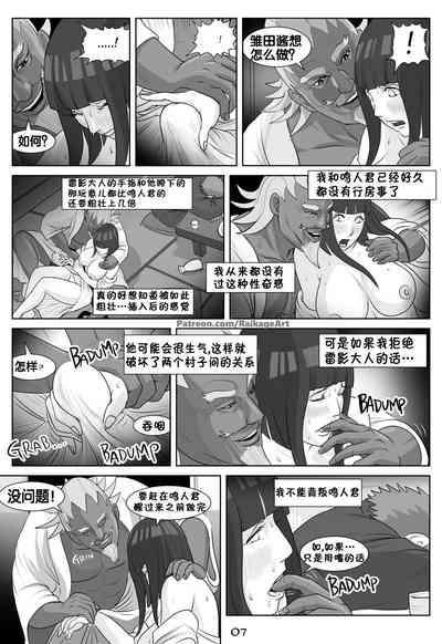 Affair Hidden in the Leaves(Naruto Boruto) 7
