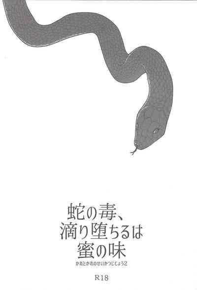 Hebi no Doku, shitatari ochiru wa Mitsu no Aji 1