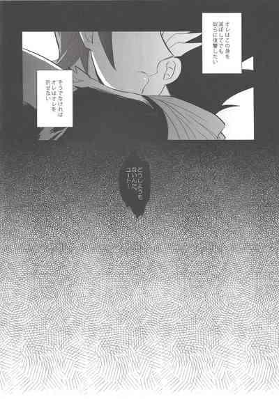 Hebi no Doku, shitatari ochiru wa Mitsu no Aji 8