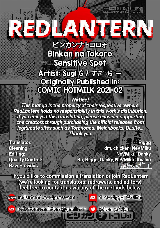 Binkan na Tokoro   Sensitive Spot 23