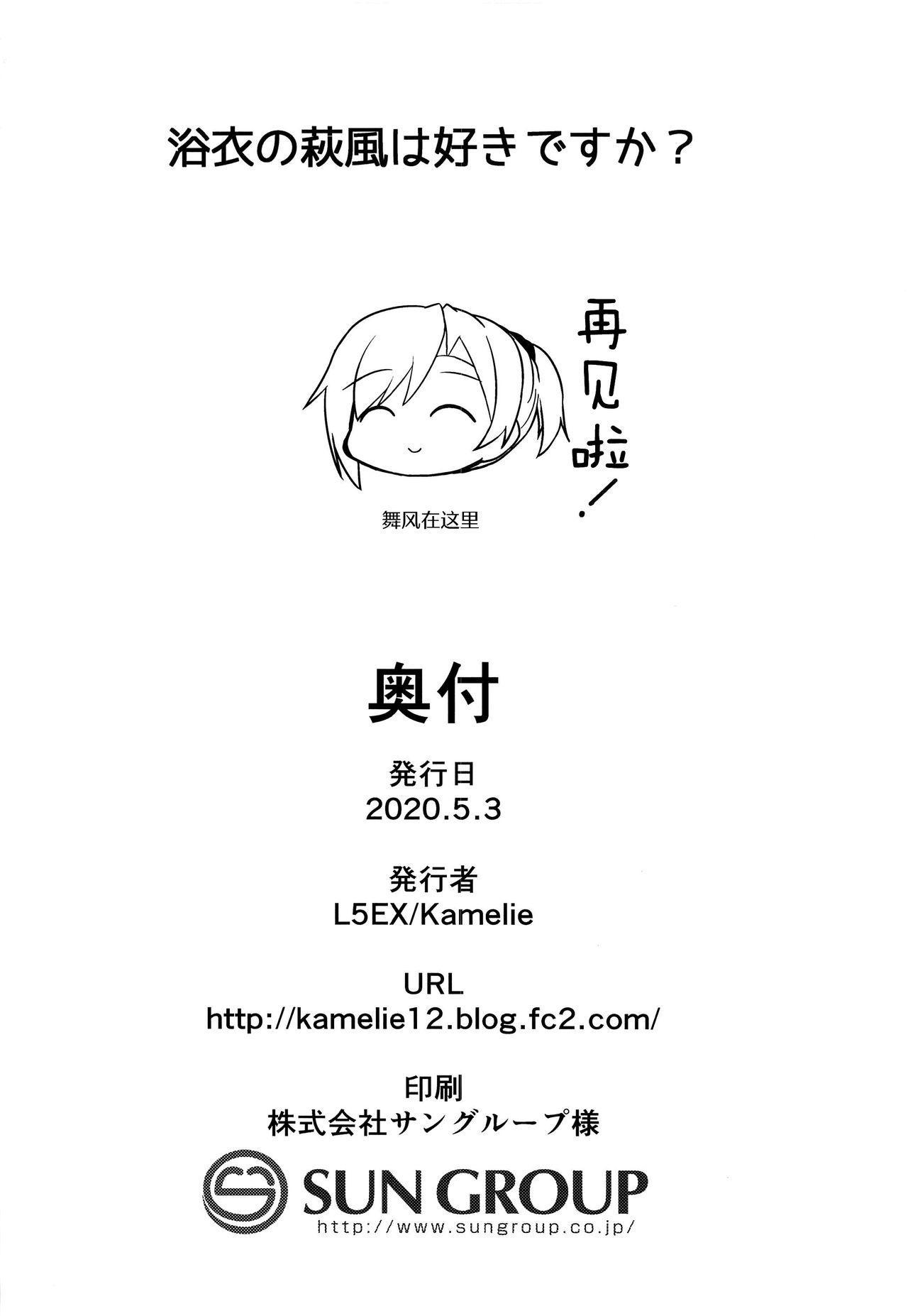 Yukata no Hagikaze wa Suki desu ka? 24