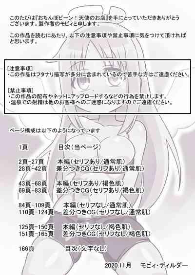 Ochinpeen! Tenshi no Omise 1