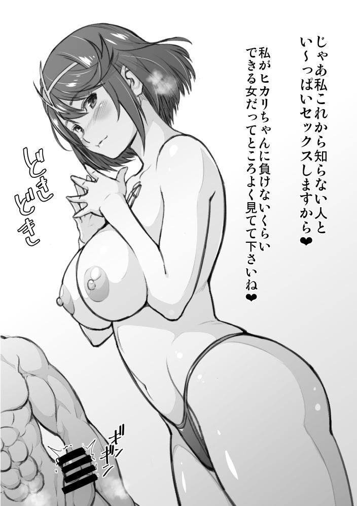 Xenoblade 2 Pyra/Homura NTR 1~11 1