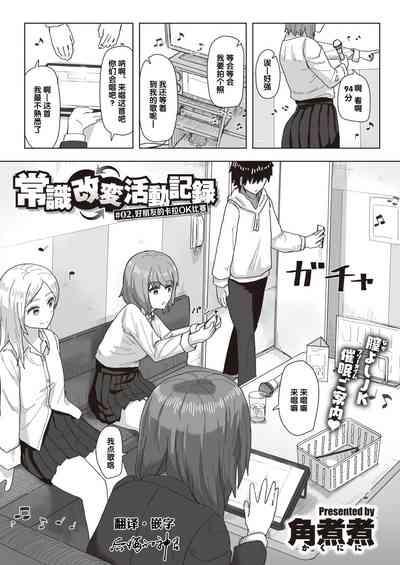 常識改変活動記録 #02. なかよしカラオケ大会 0