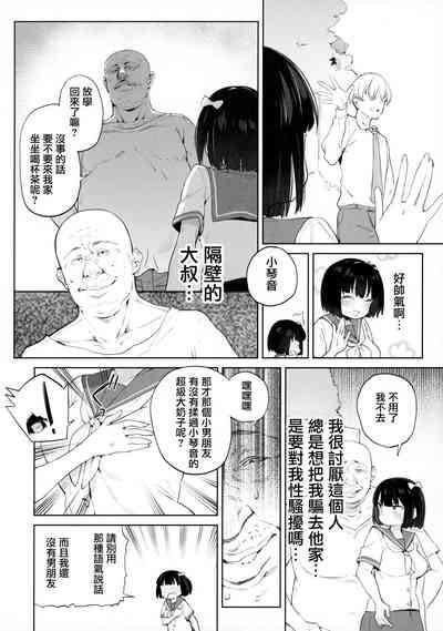 """Chinpo no Dekasa de shika Otoko no Kachi ga Wakaranaku Natta """"Onnanoko"""" 4"""