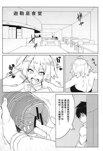 Enkaku Shasei de Maryoku Hokyuu 9