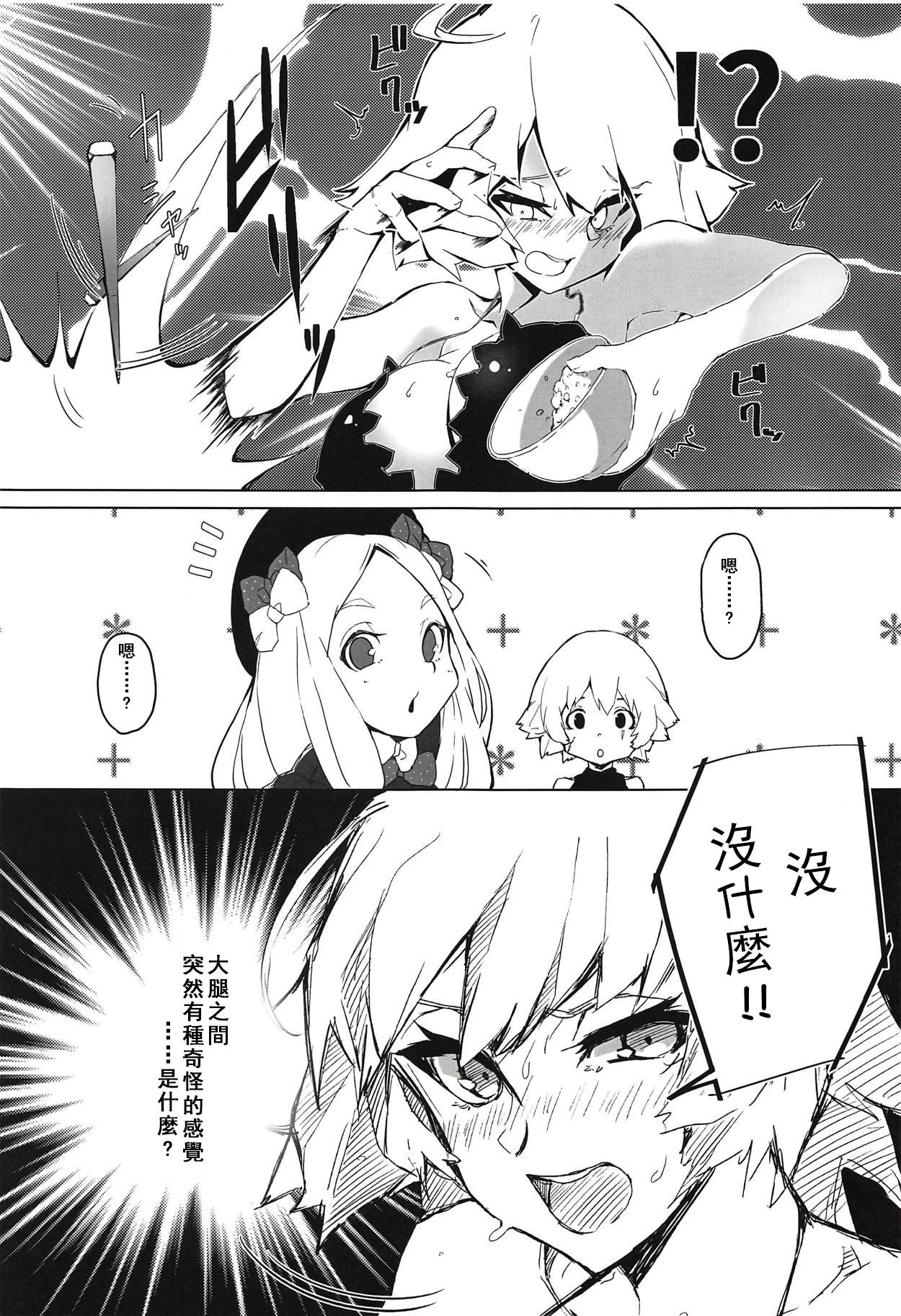 Enkaku Shasei de Maryoku Hokyuu 10