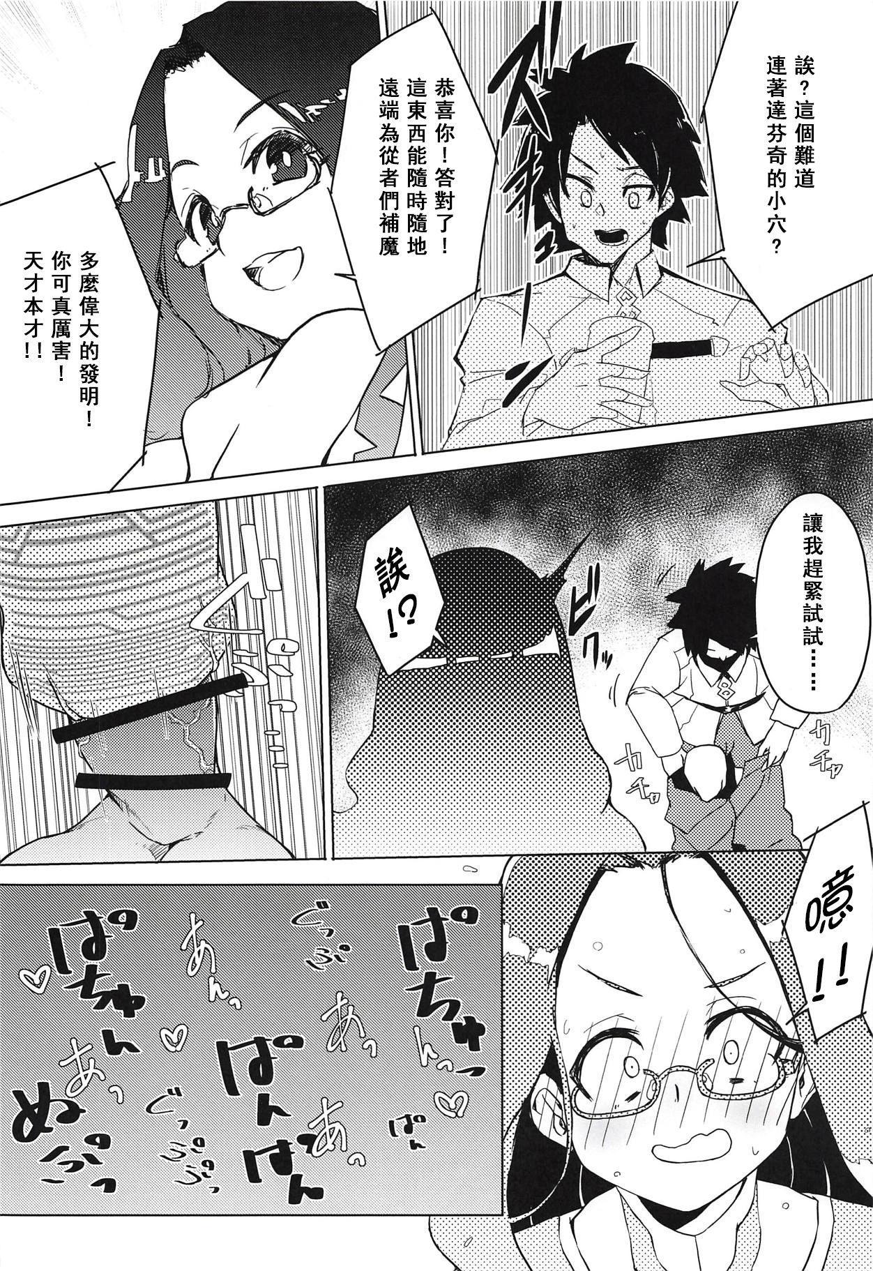 Enkaku Shasei de Maryoku Hokyuu 5
