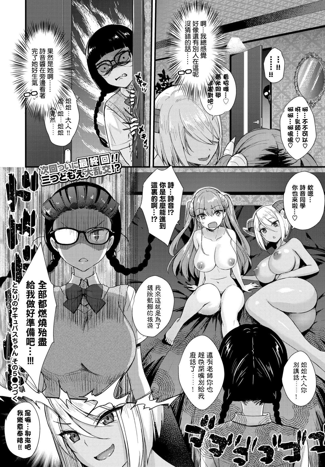 Tonari no Succubus-chan Sono 5 23