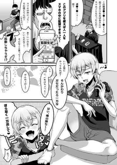 Kimi o sumaho ni tojikometa 3