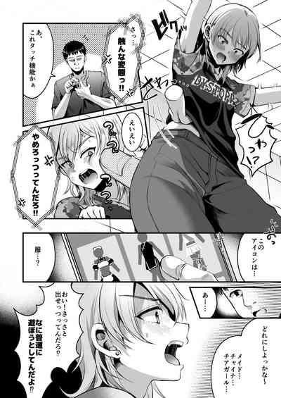 Kimi o sumaho ni tojikometa 6