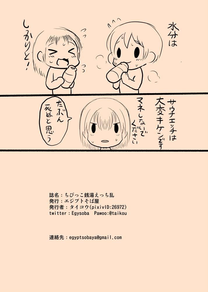 Chibikko Sentou Ecchi Ran 17