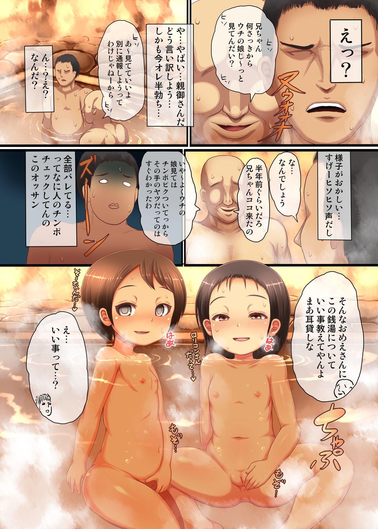 Chibikko Sentou Ecchi Ran 2