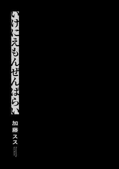 被退货的祭品 01 Chinese 2