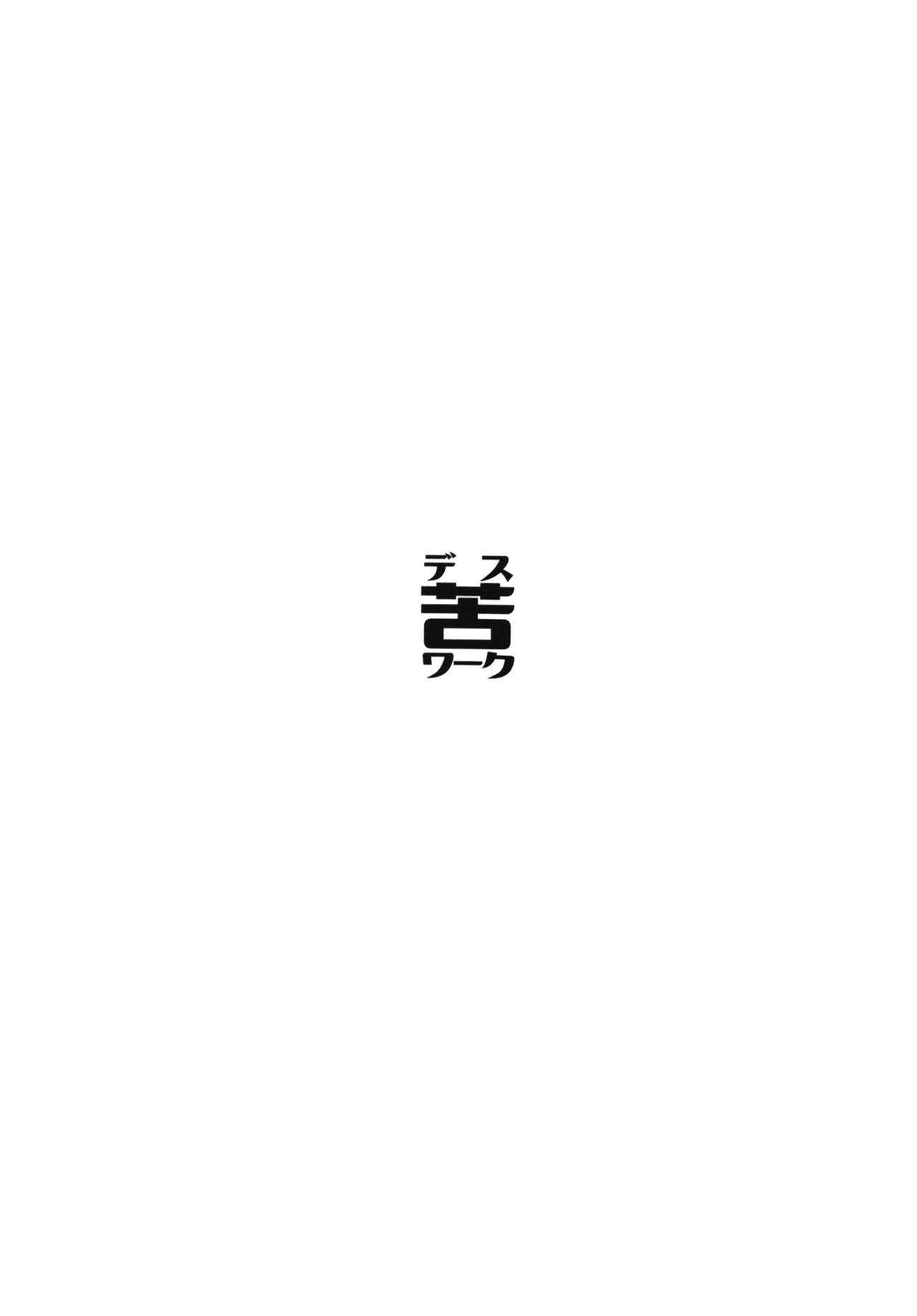 Seiteki Shidou Kanchigai Idol e no Shidou Houhou 24