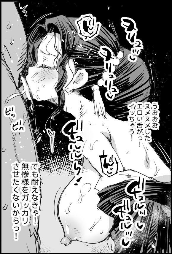 Kimetsu no Yaiba 58