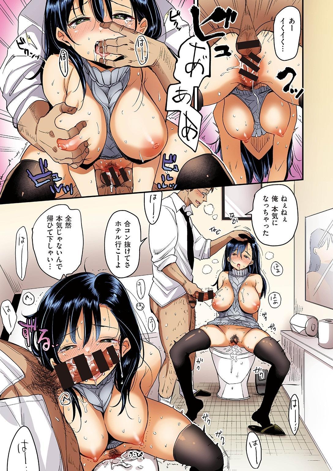 [Mojarin] Nadeshiko-san wa NO! tte Ienai [Full Color Ban] Ch. 1 24