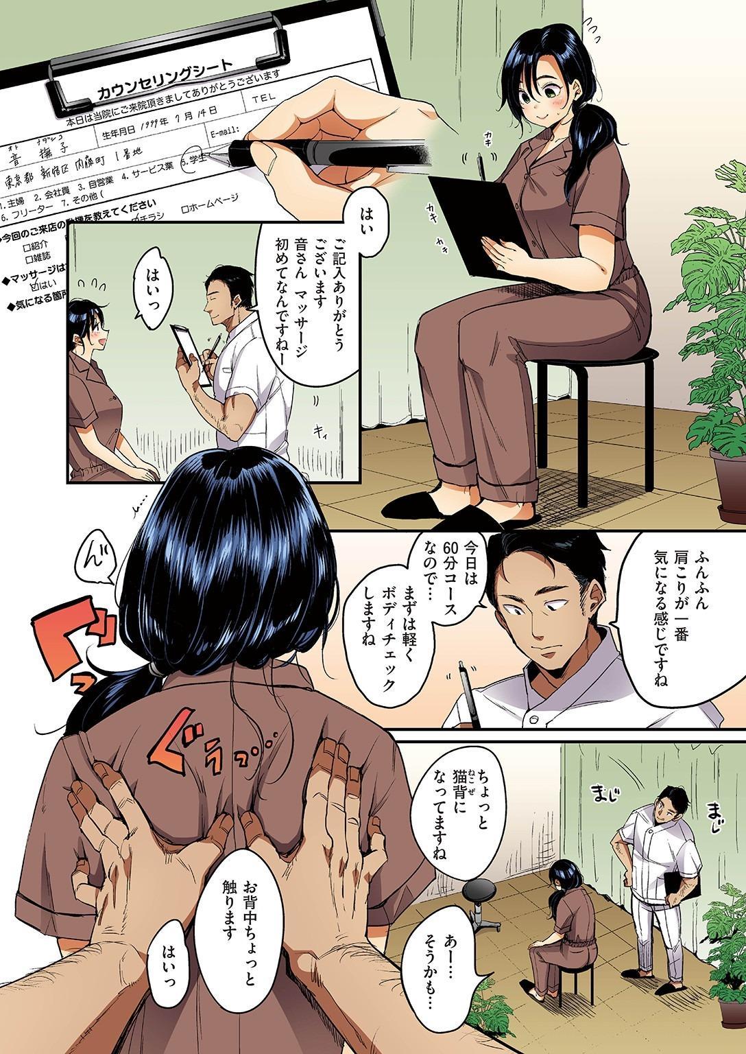 [Mojarin] Nadeshiko-san wa NO! tte Ienai [Full Color Ban] Ch. 1 29