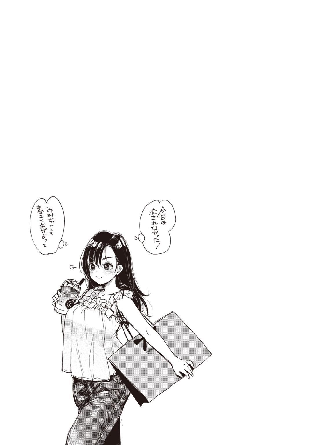 [Mojarin] Nadeshiko-san wa NO! tte Ienai [Full Color Ban] Ch. 1 50