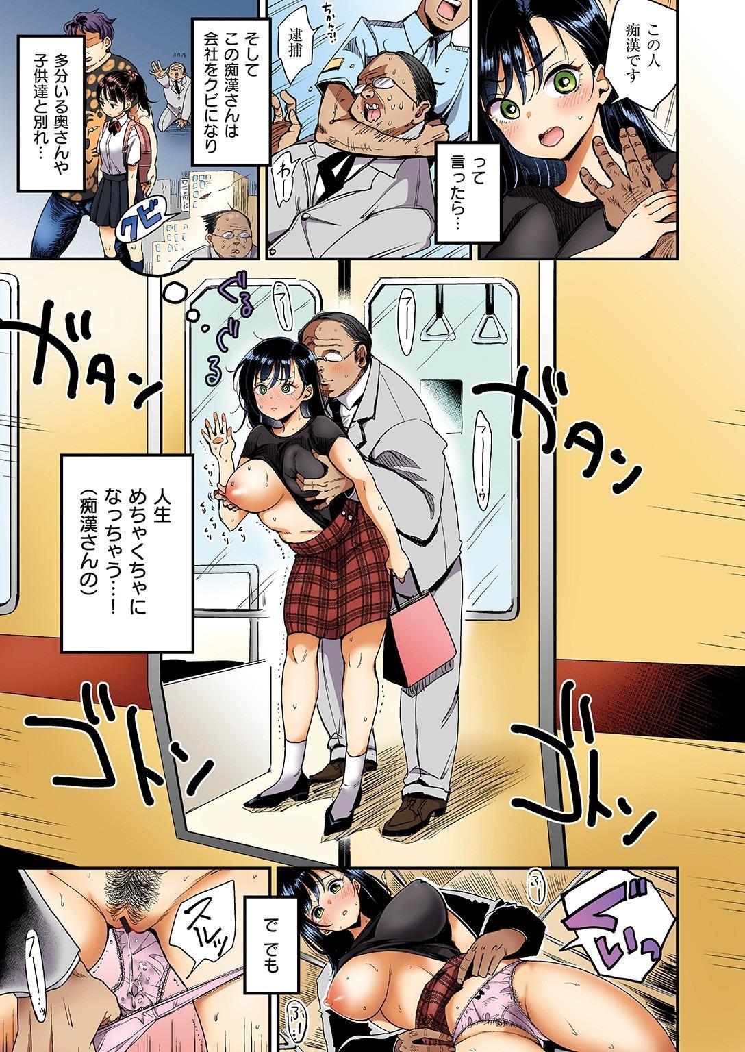 [Mojarin] Nadeshiko-san wa NO! tte Ienai [Full Color Ban] Ch. 1 8