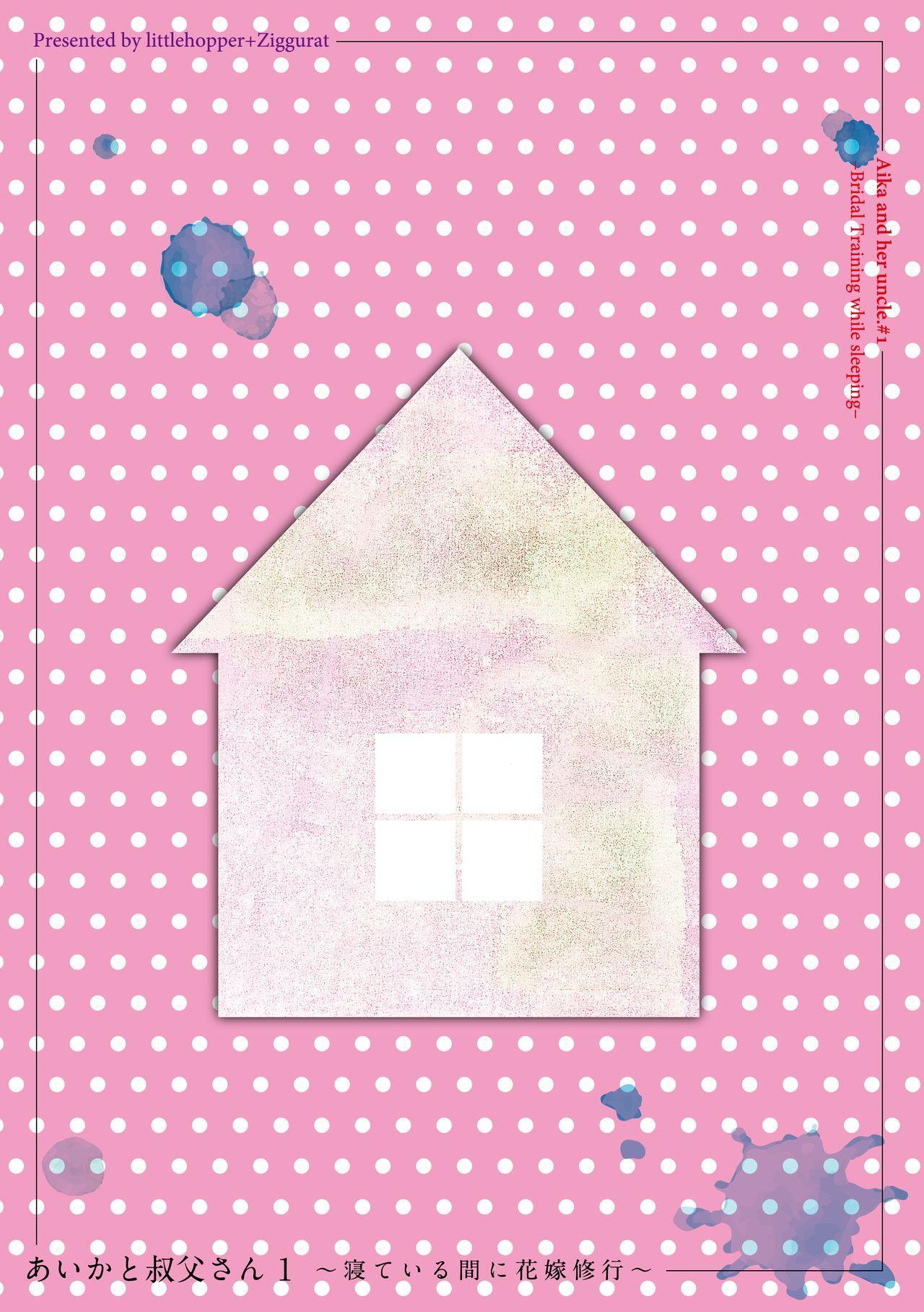 [littlehopper+Ziggurat (Hashibiro Kou)] Aika to Oji-san ~Neteiru Aida ni Hanayome Shugyou~ 01 [Digital] 25