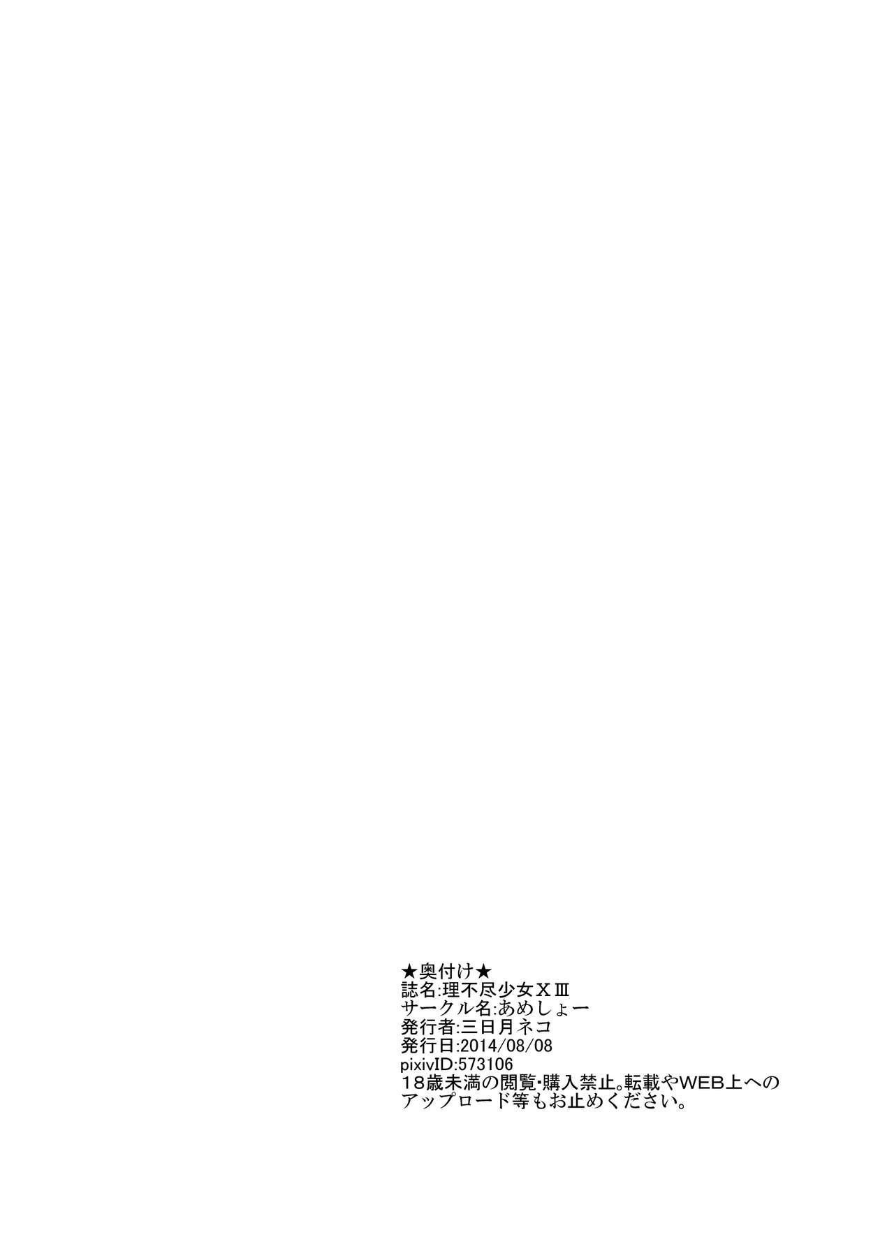 Rifujin Shoujo XIII | Unreasonable Girl Ch. 13 18