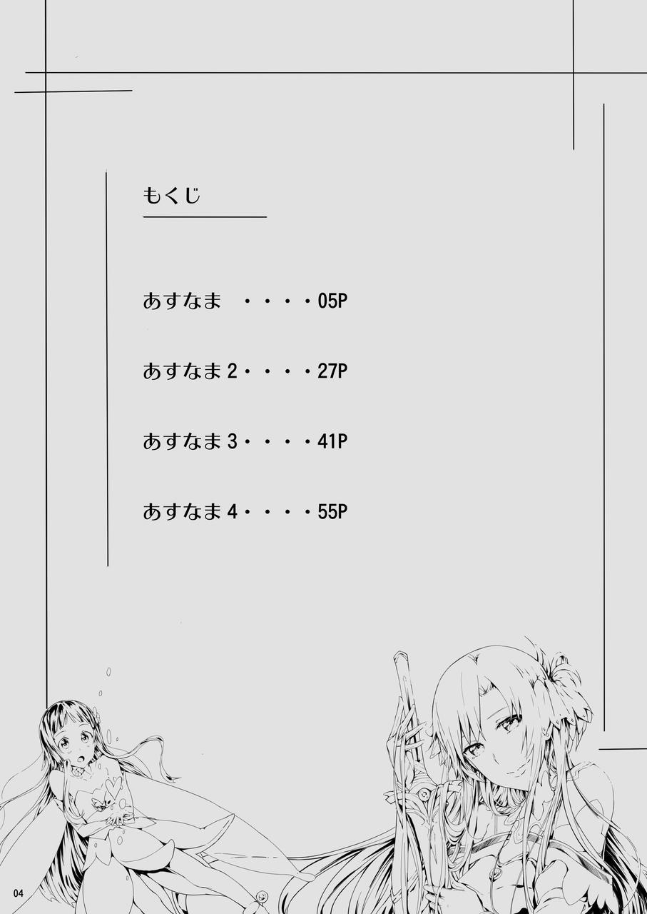 Asunama Soushuuhen 2