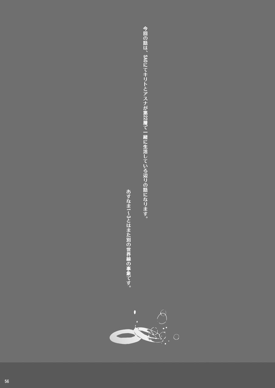 Asunama Soushuuhen 54