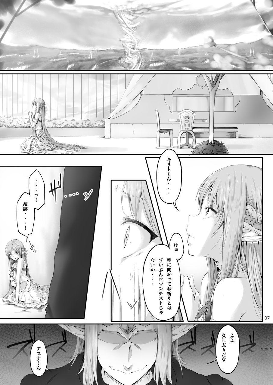 Asunama Soushuuhen 5