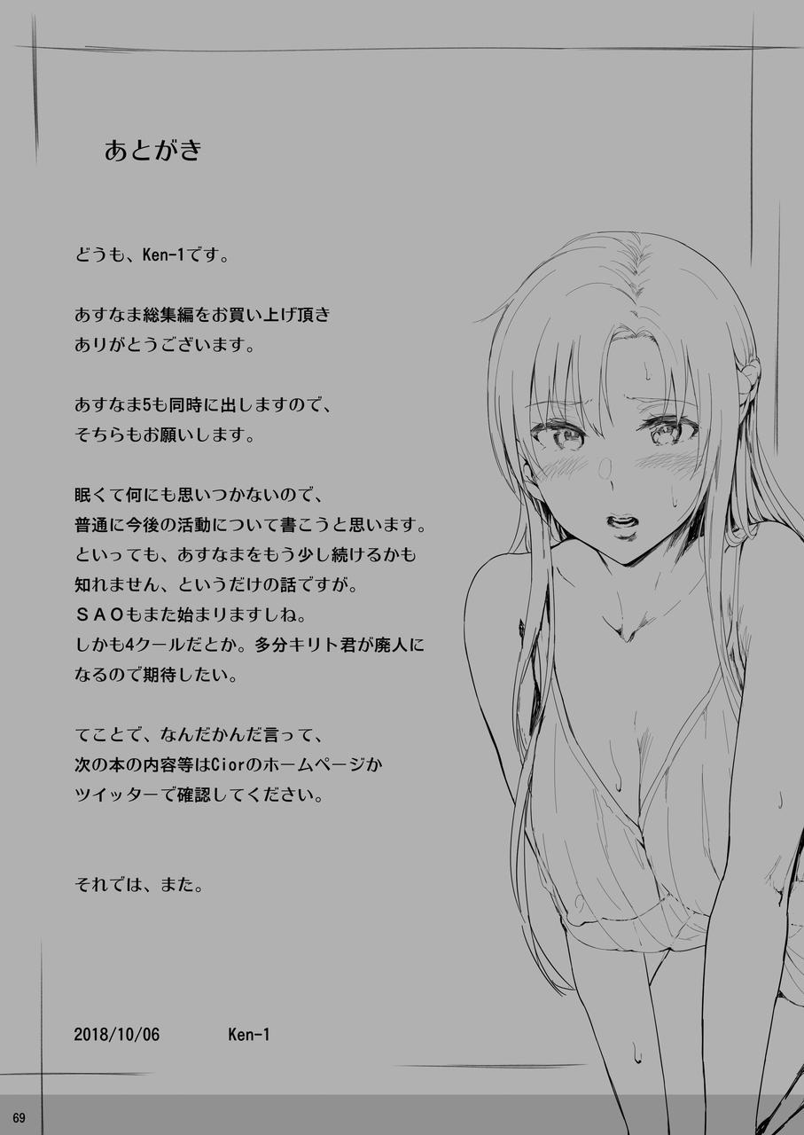 Asunama Soushuuhen 67