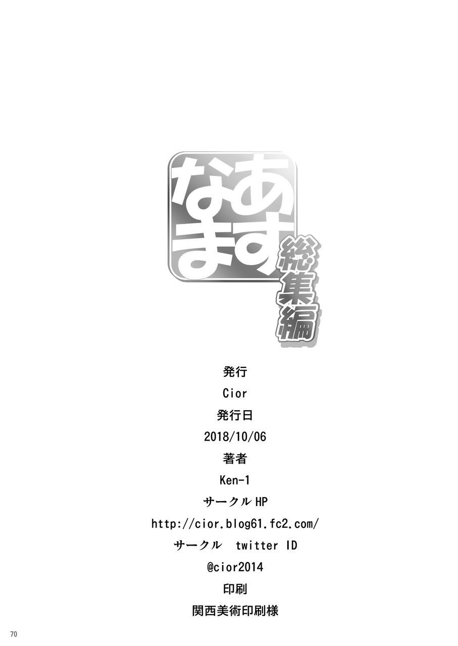 Asunama Soushuuhen 68