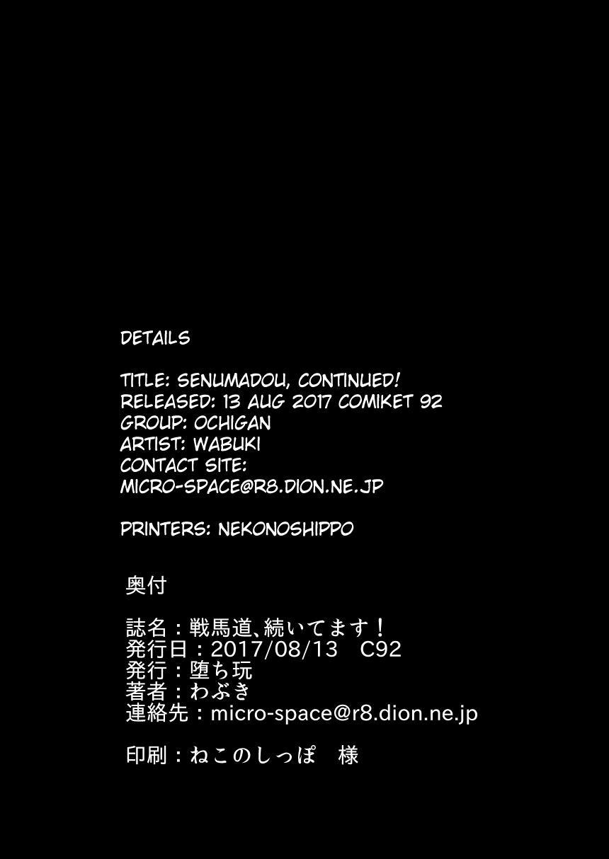 Senbadou, Tsuzuitemasu! | Senumadou, Continued! 25