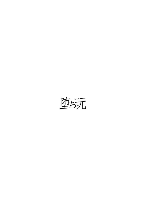 Senbadou, Tsuzuitemasu! | Senumadou, Continued! 35