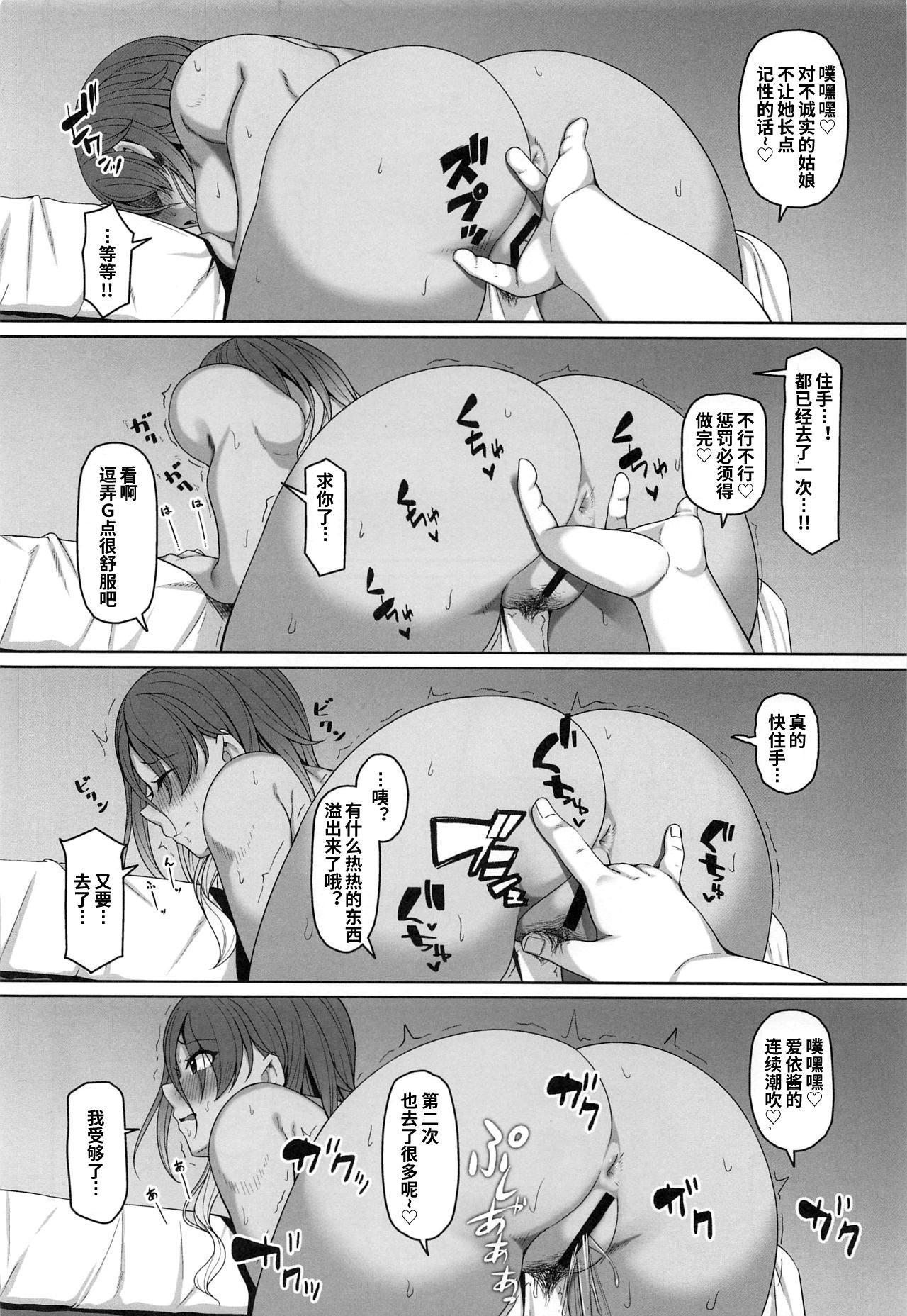 Mei-chan no Ayamachi 10