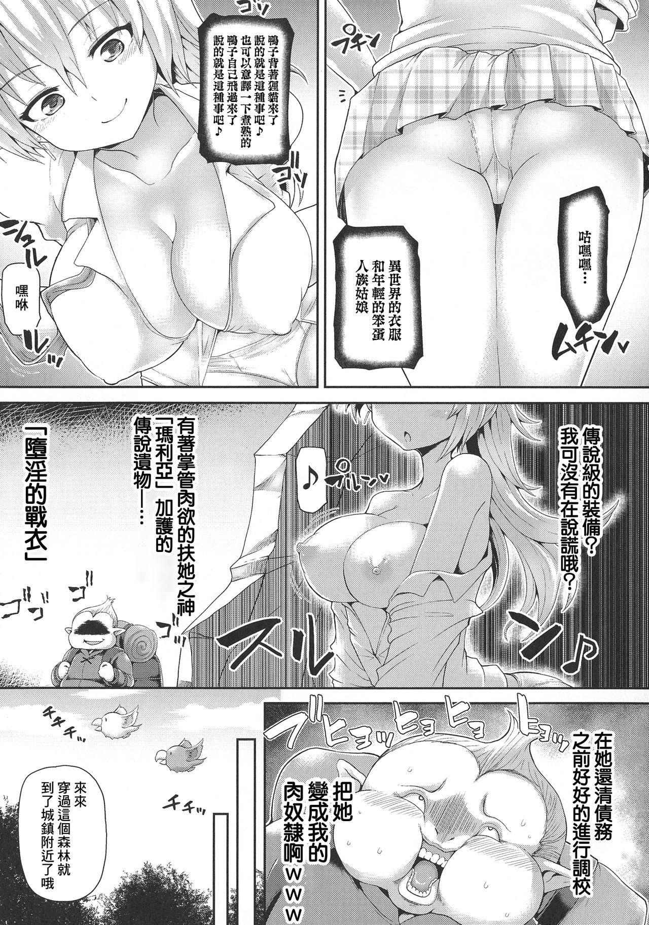 Futanari Gal Brave - Tsuiteru Gal Yuusha Isekai no ji ni Botsu 9