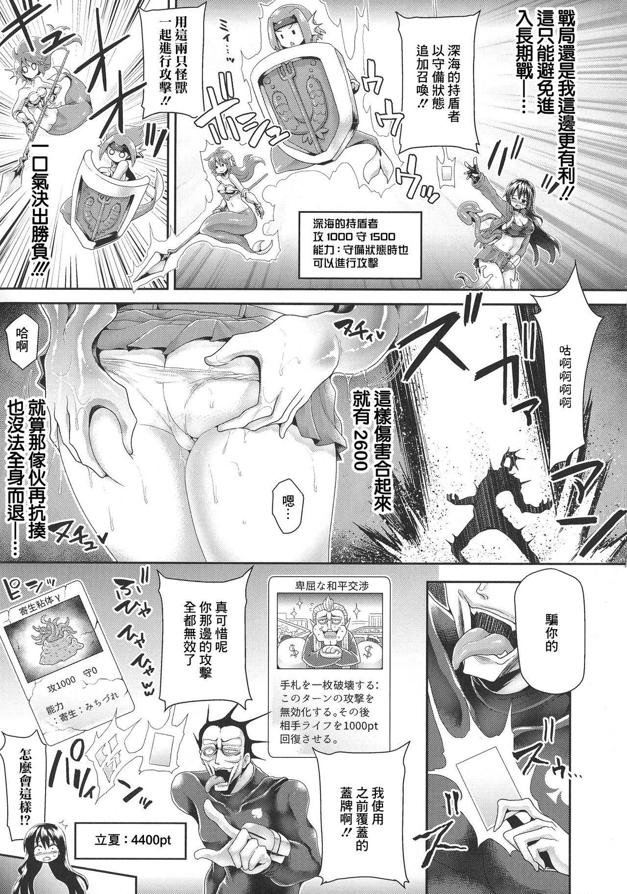 Futanari Gal Brave - Tsuiteru Gal Yuusha Isekai no ji ni Botsu 101