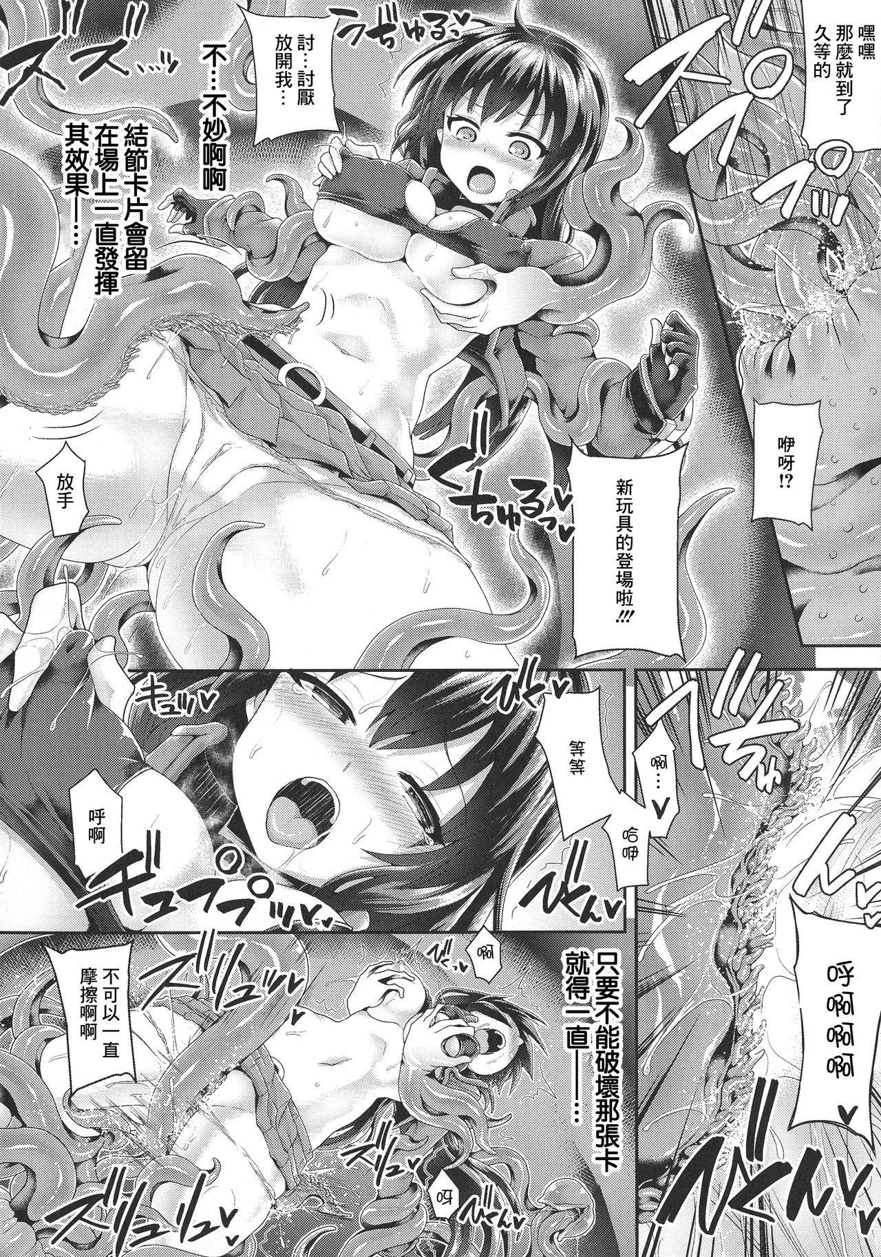 Futanari Gal Brave - Tsuiteru Gal Yuusha Isekai no ji ni Botsu 102