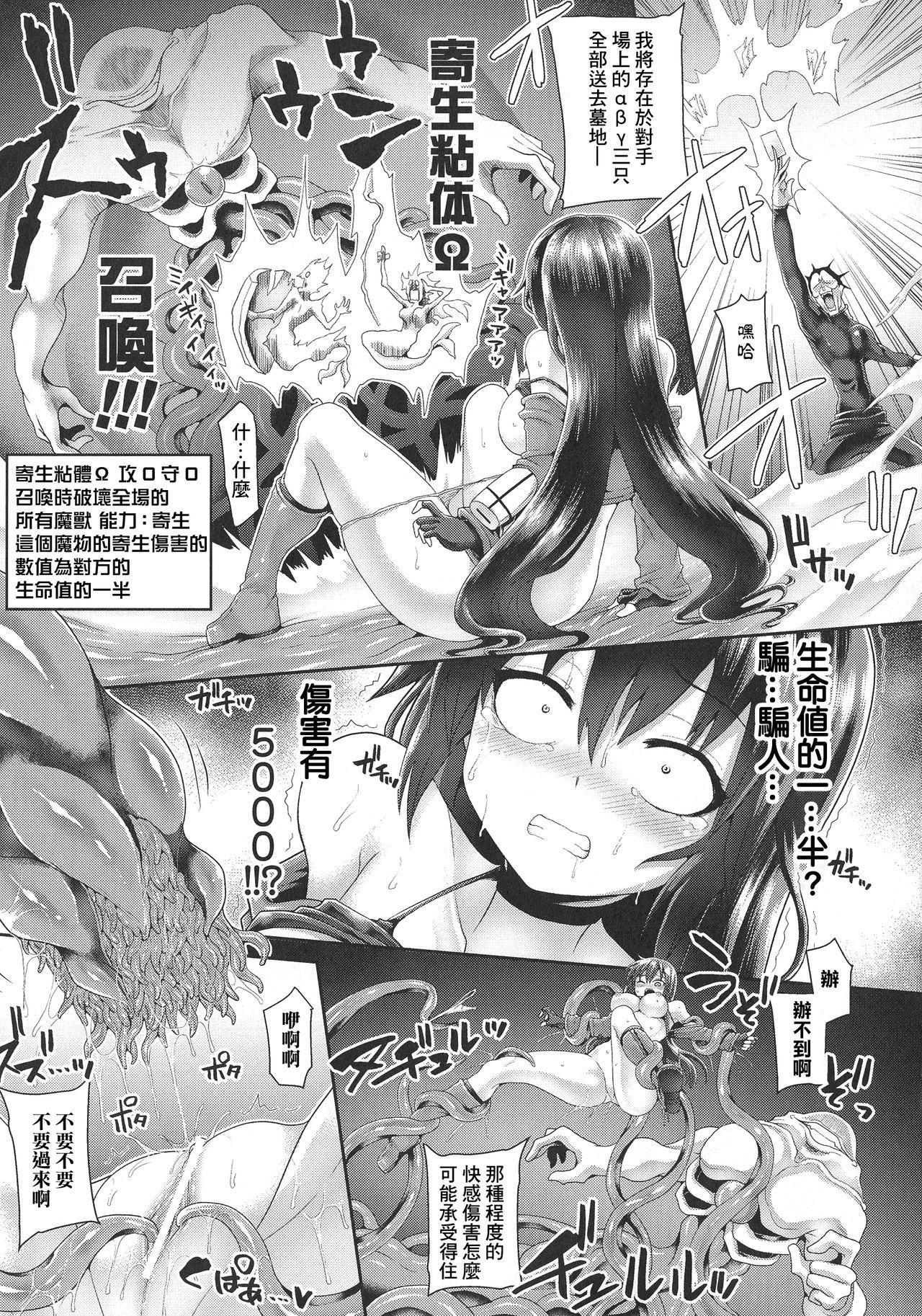 Futanari Gal Brave - Tsuiteru Gal Yuusha Isekai no ji ni Botsu 105