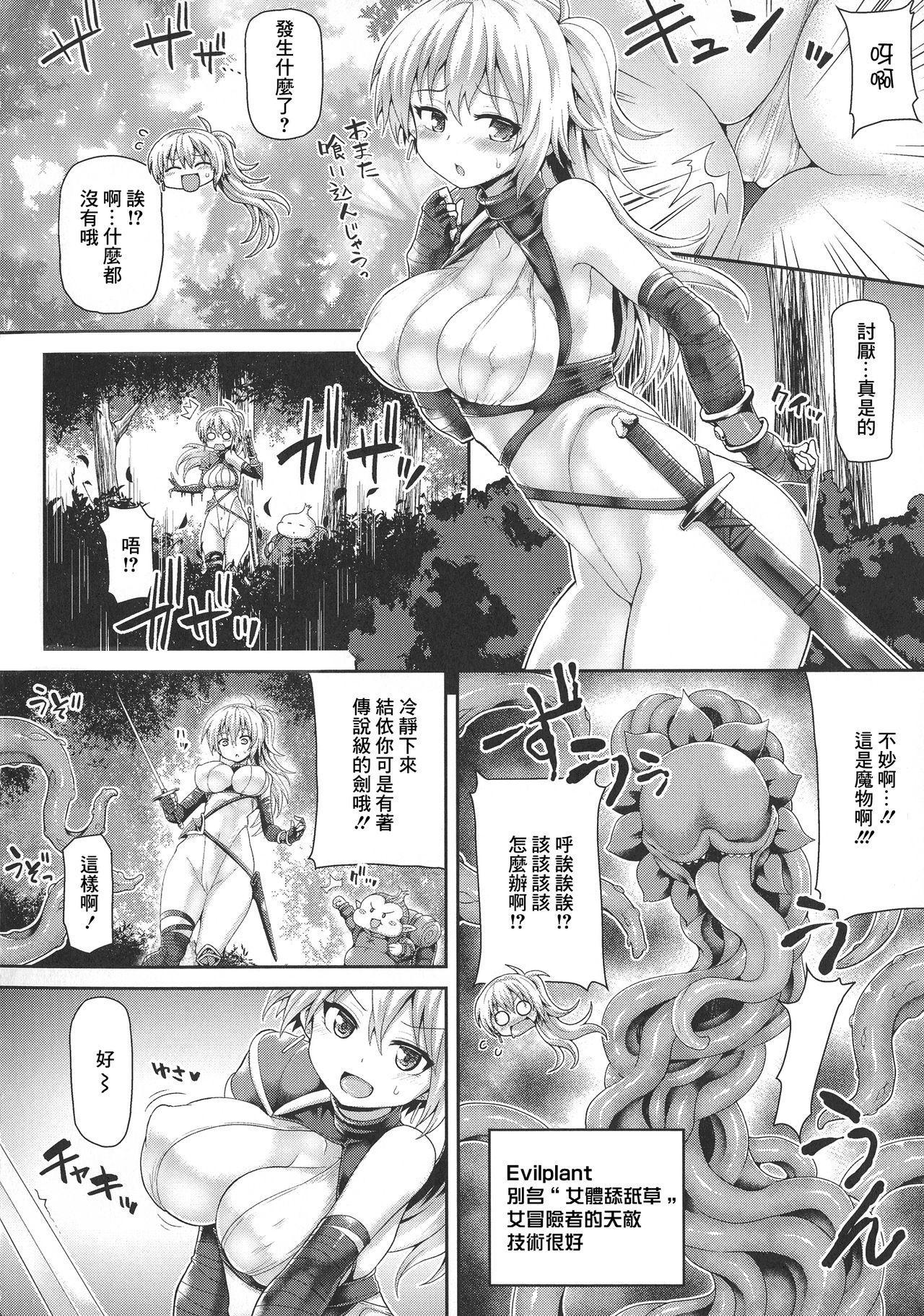 Futanari Gal Brave - Tsuiteru Gal Yuusha Isekai no ji ni Botsu 10