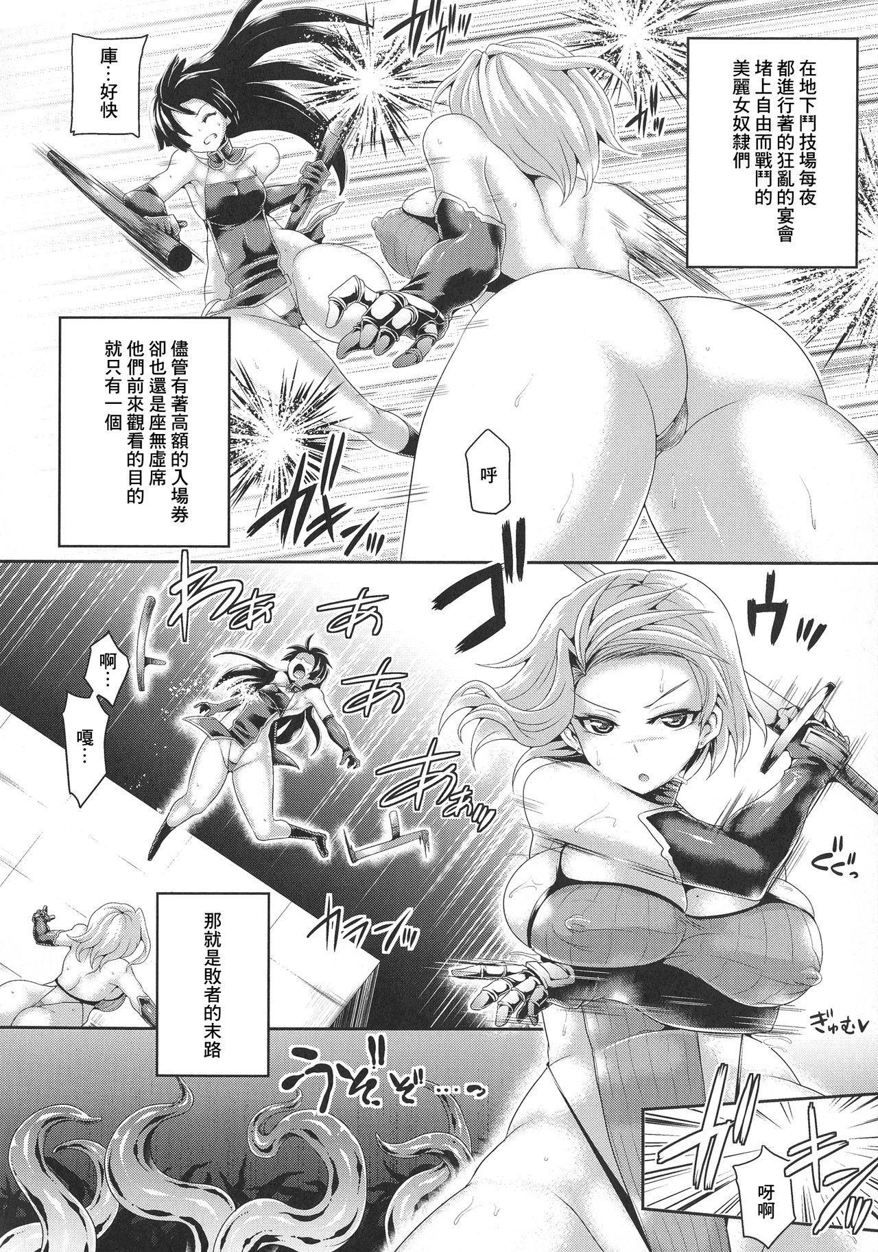 Futanari Gal Brave - Tsuiteru Gal Yuusha Isekai no ji ni Botsu 112
