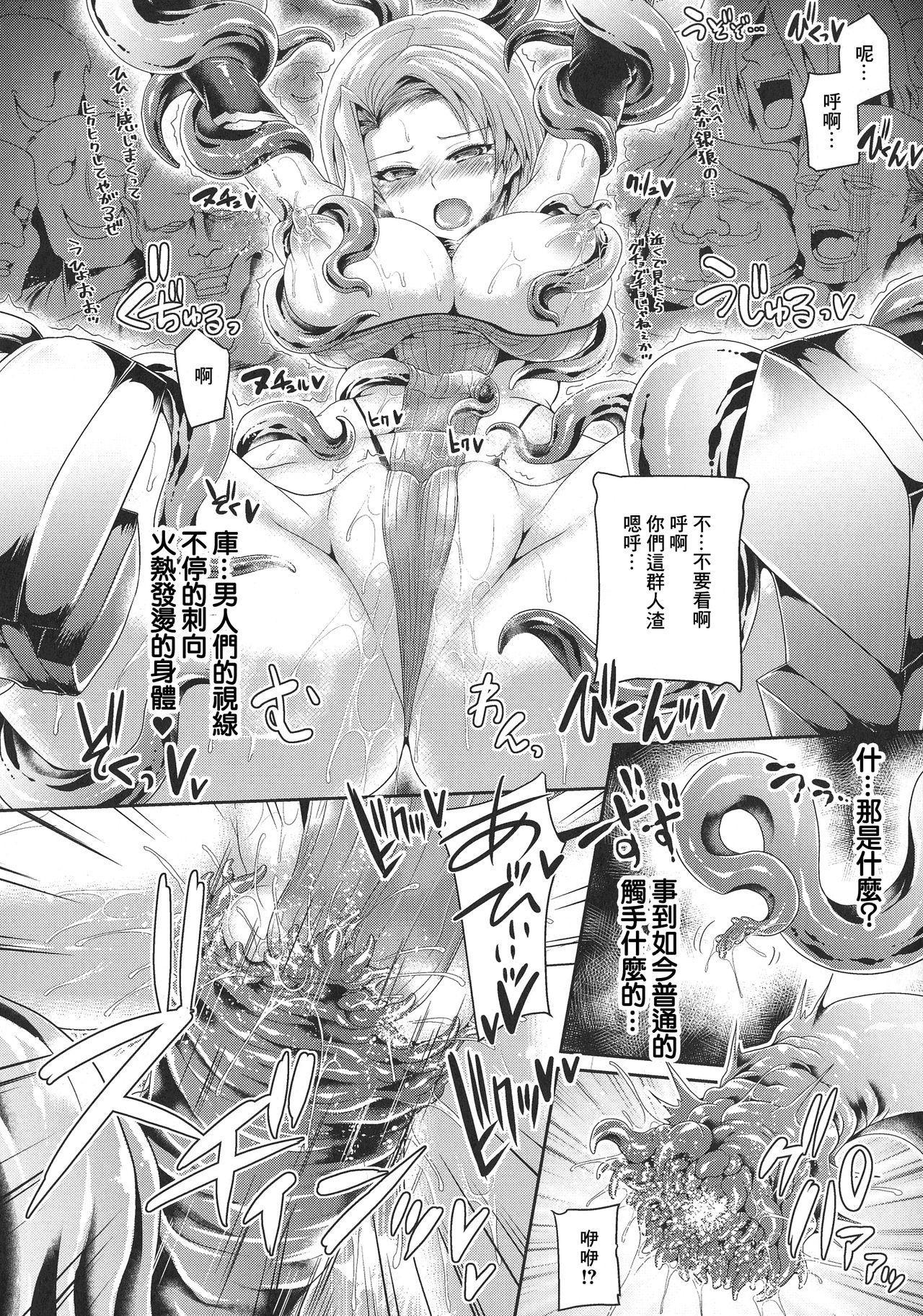 Futanari Gal Brave - Tsuiteru Gal Yuusha Isekai no ji ni Botsu 124