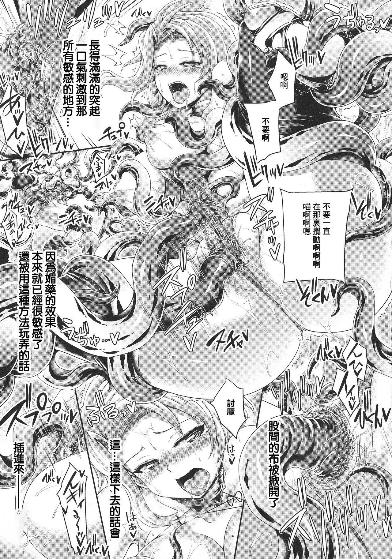 Futanari Gal Brave - Tsuiteru Gal Yuusha Isekai no ji ni Botsu 125