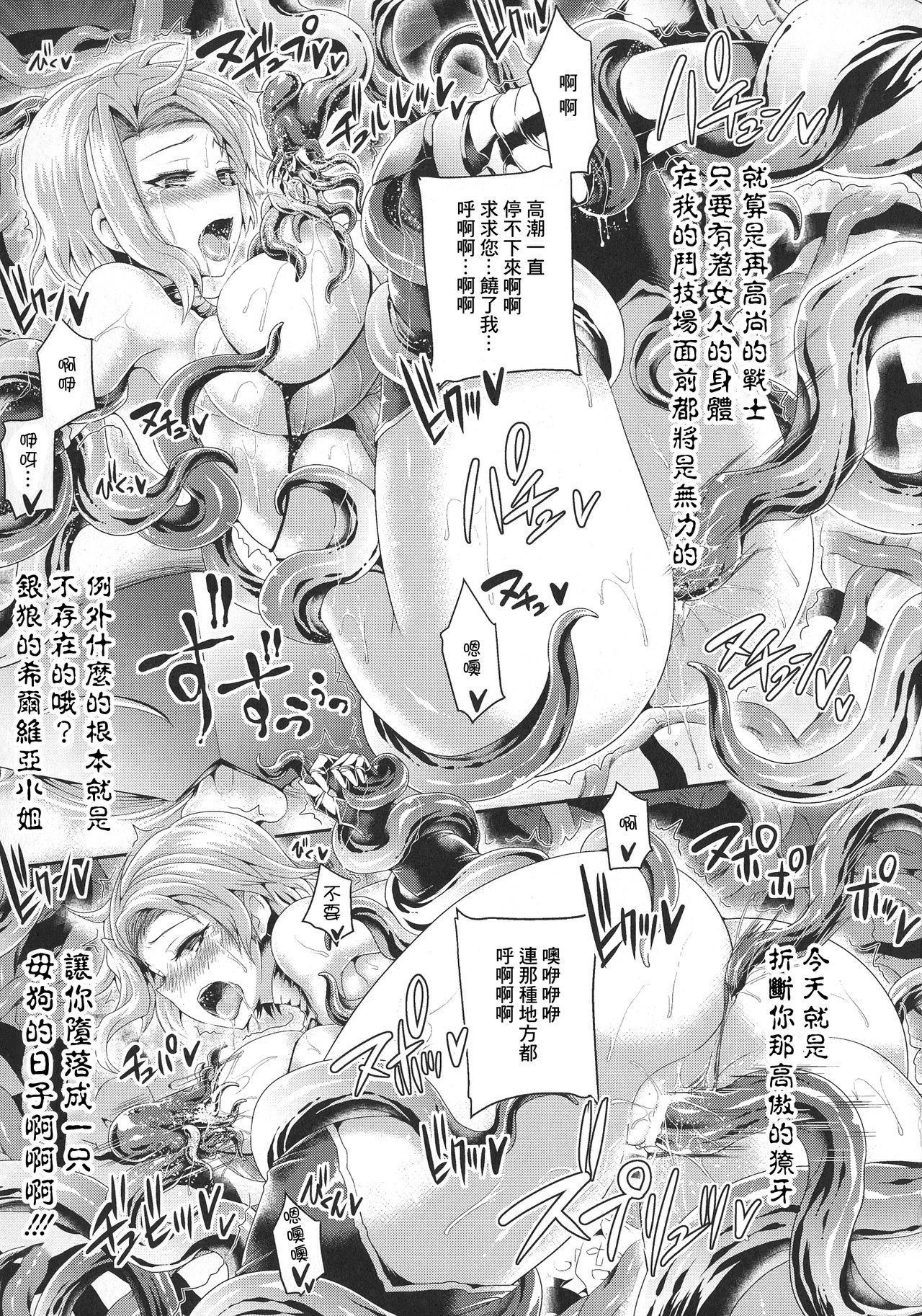 Futanari Gal Brave - Tsuiteru Gal Yuusha Isekai no ji ni Botsu 127