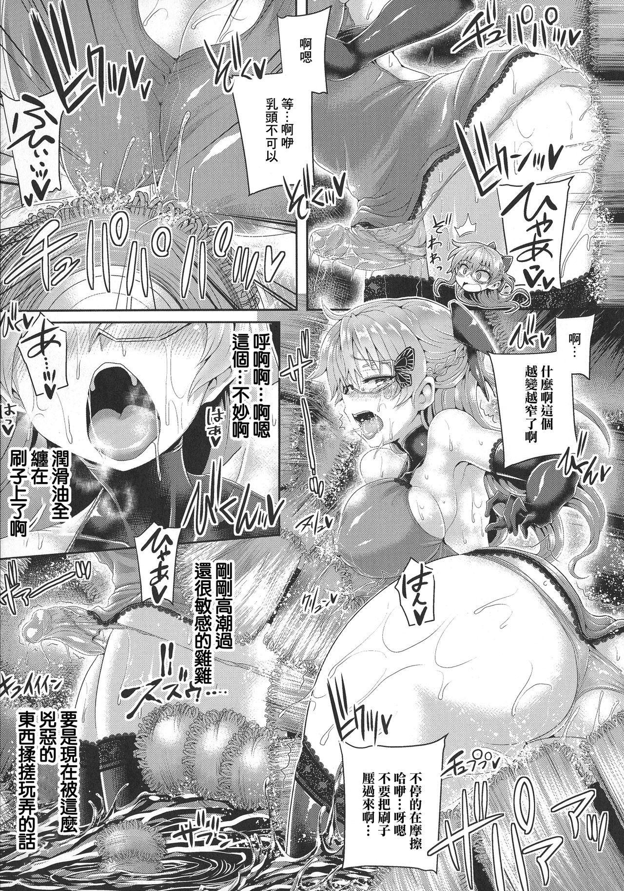 Futanari Gal Brave - Tsuiteru Gal Yuusha Isekai no ji ni Botsu 139