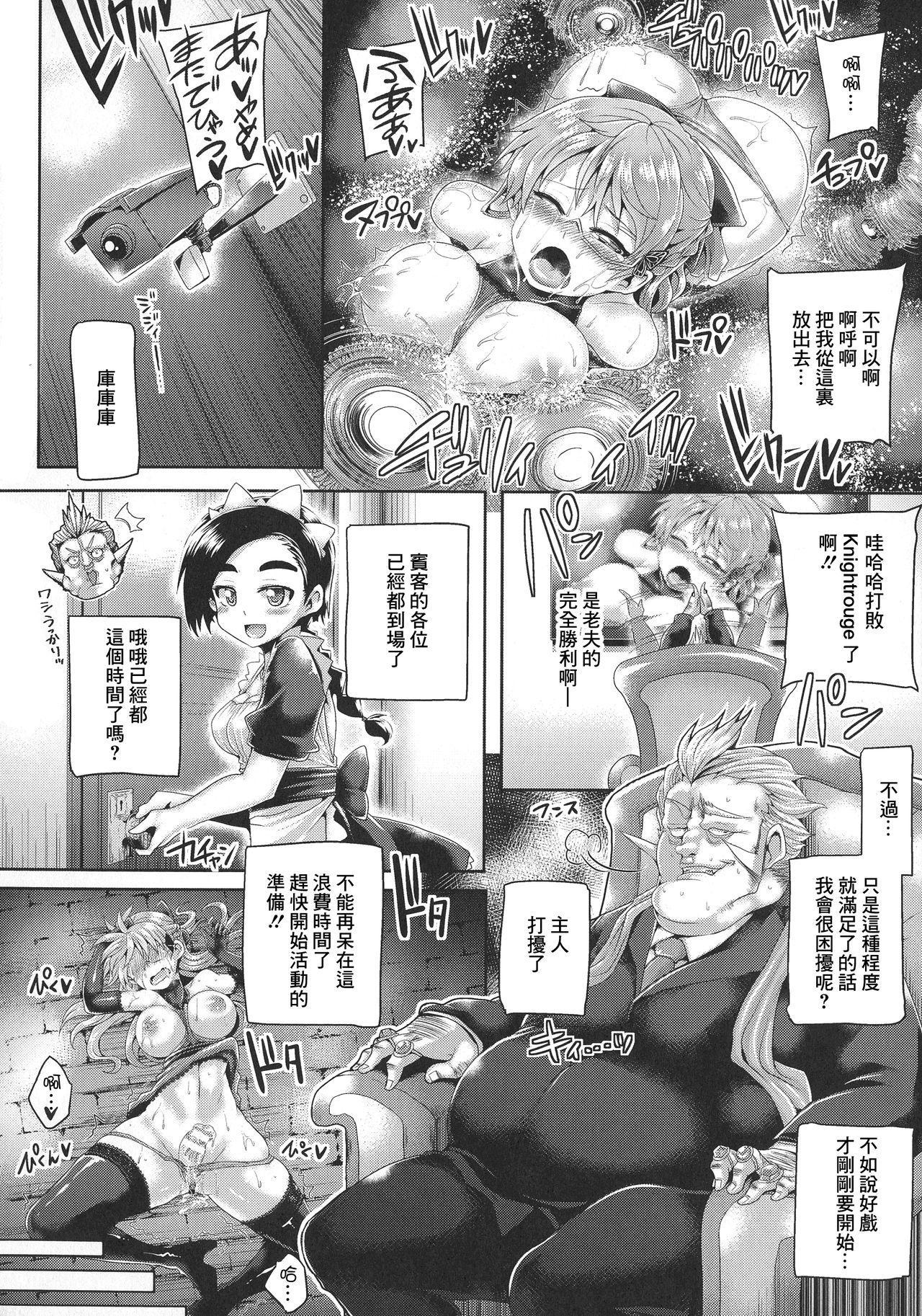 Futanari Gal Brave - Tsuiteru Gal Yuusha Isekai no ji ni Botsu 142
